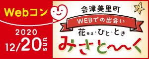 みさとーく!Webコン♡