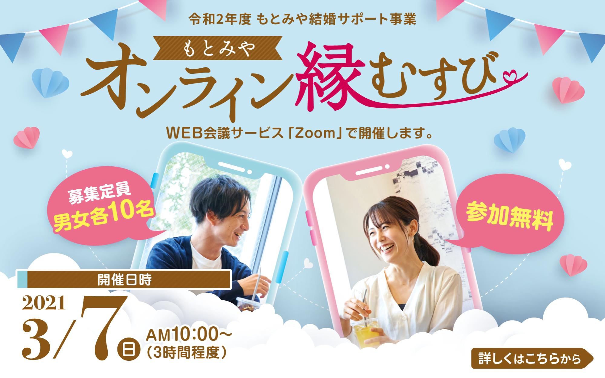 【参加者募集中】3/7開催!もとみやオンライン縁むすび