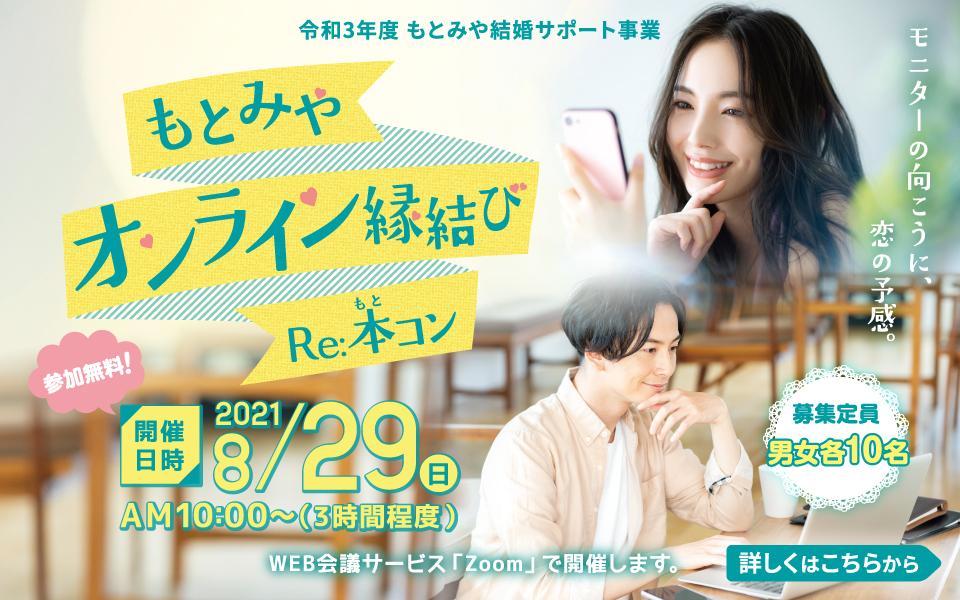 【参加者募集中】8/29開催!もとみやオンライン縁結び Re:本コン