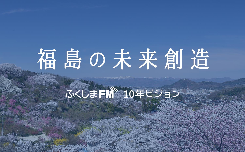 ふくしまFM 10年ビジョン