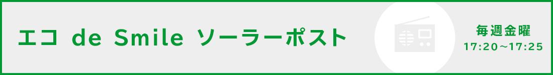 エコ de Smile ソーラーポスト