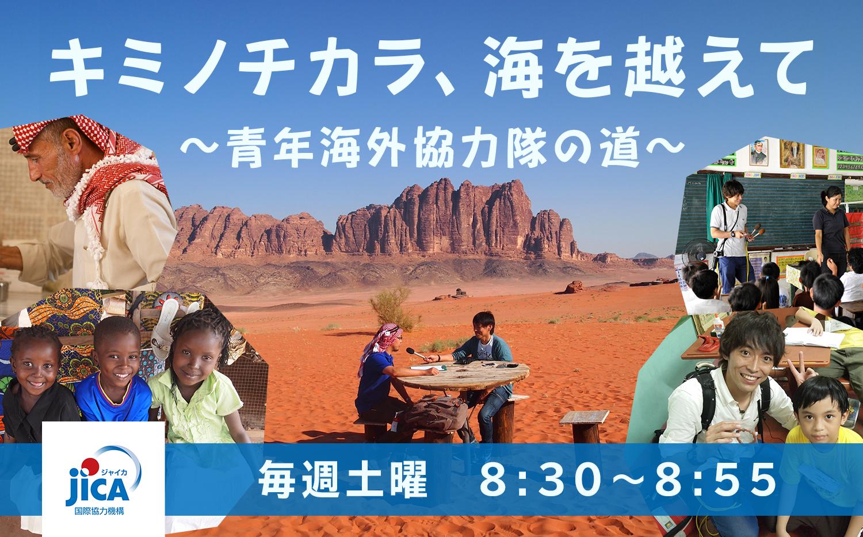2/6(土)放送スタート!