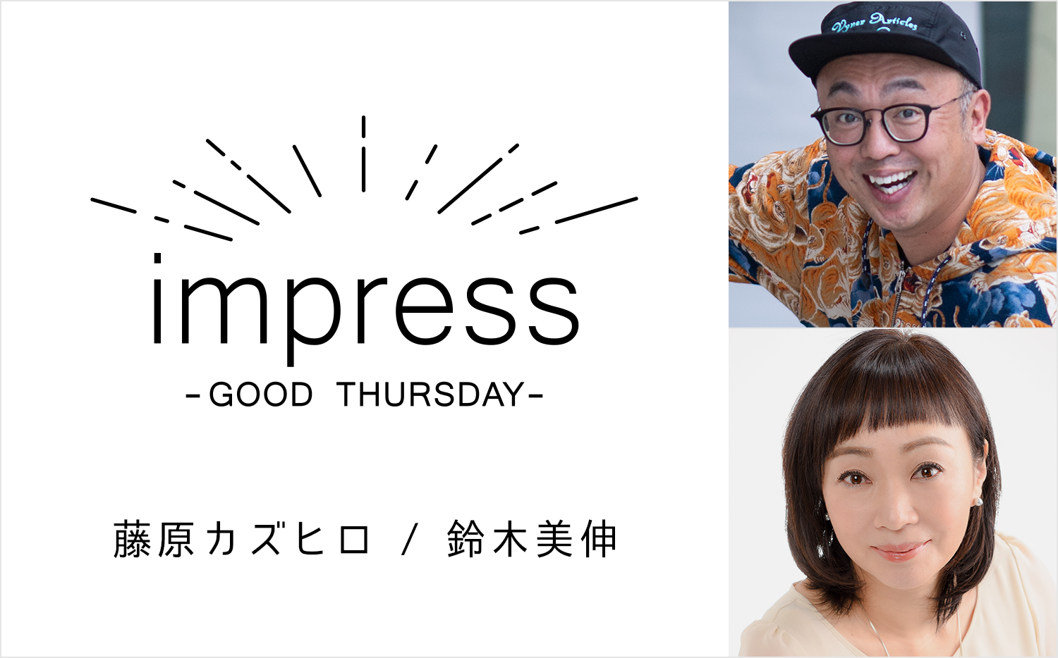 impress -GOOD THURSDAY-