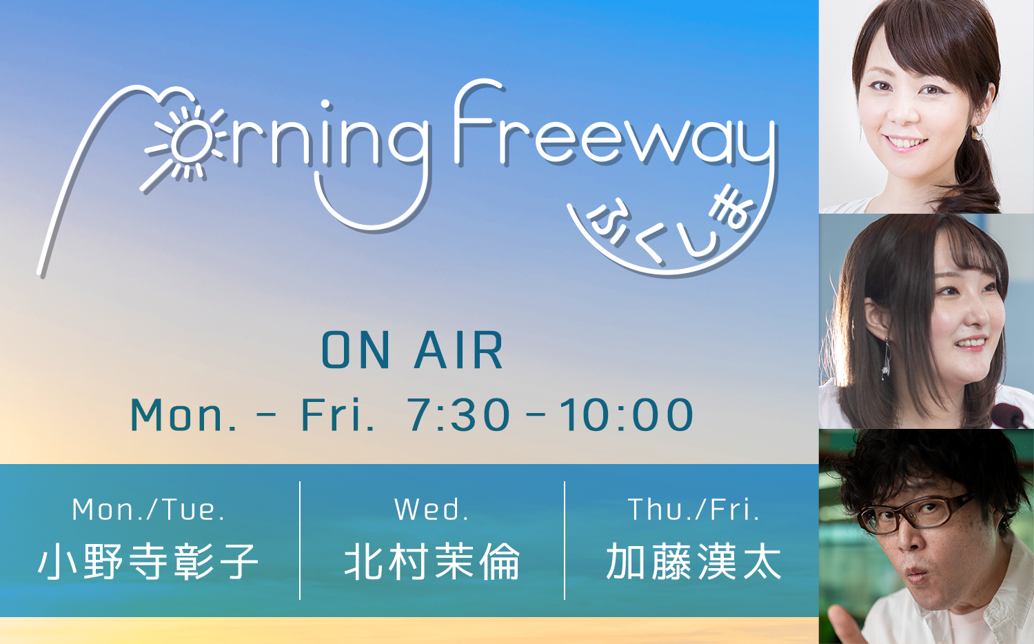 Morning Freeway ふくしま
