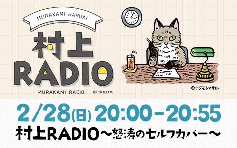 2/28 20時~村上RADIO
