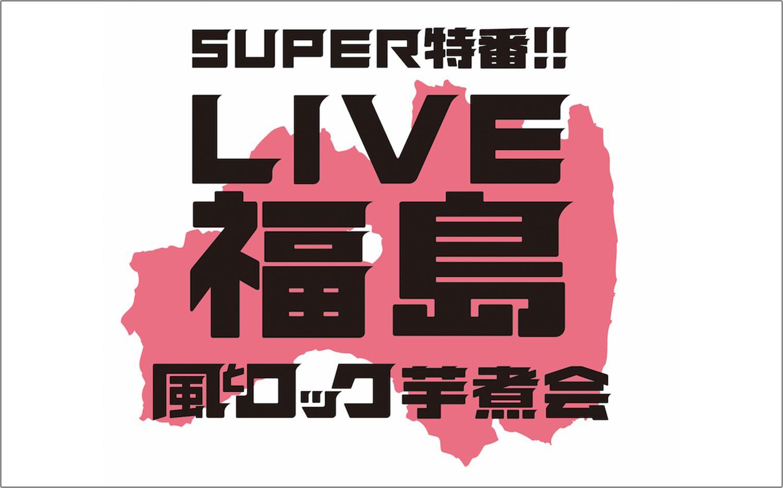 SUPER特番!!LIVE福島 風とロック芋煮会 on ふくしまFM