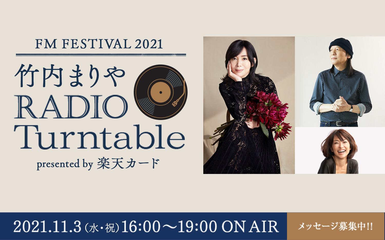 11/3(水・祝)FM FESTIVAL放送