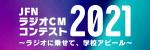 JFN学生ラジオCMコンテスト2021