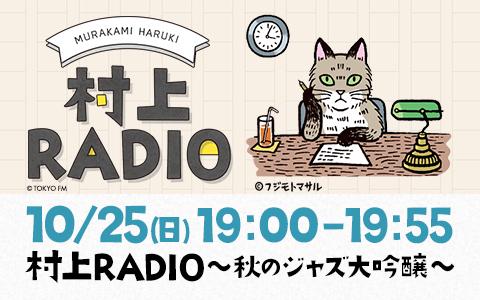 10/25(日)19時~『村上RADIO』オンエア!