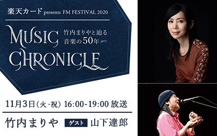 11/3(火・祝)16時~『FM FESTIVAL2020』