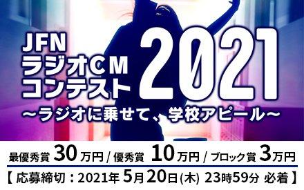 JFNラジオCMコンテスト