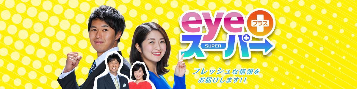 eye+スーパー
