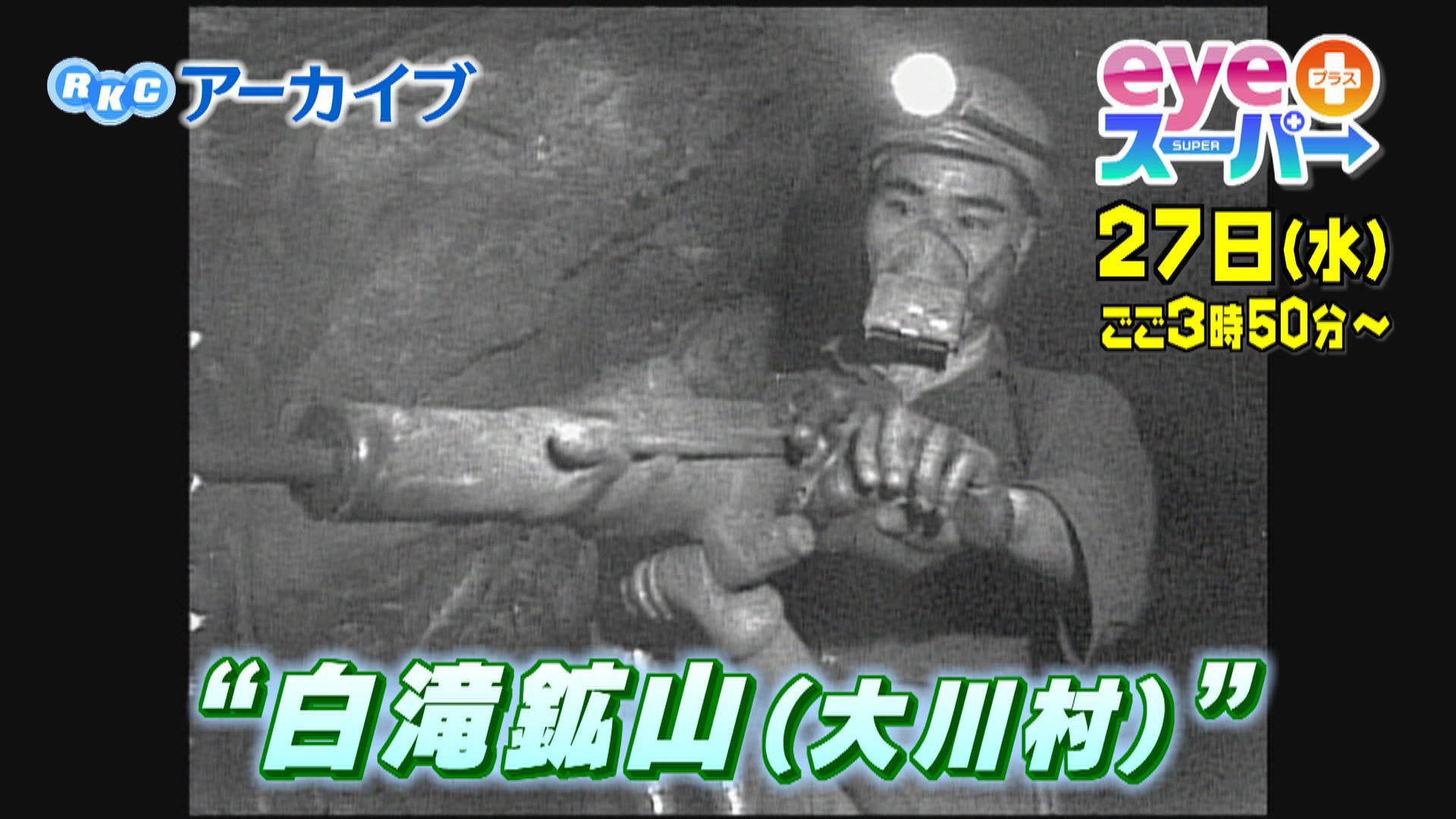 【予告】10月27日は「白滝鉱山(大川村)」のアーカイブ