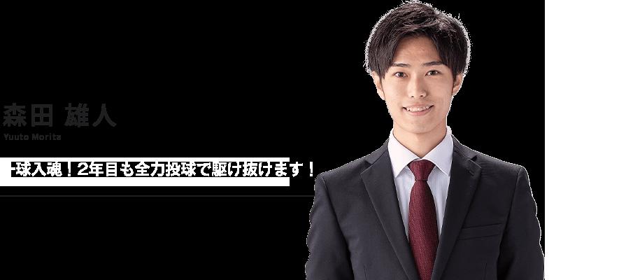 森田 雄人のブログ
