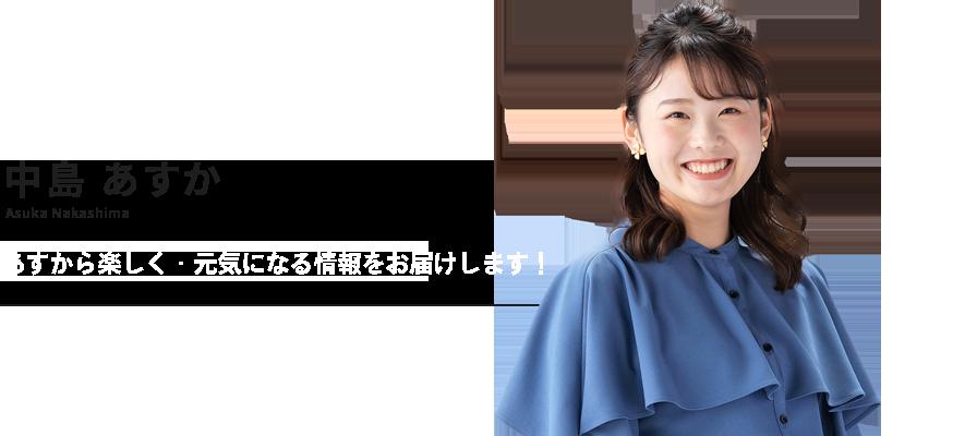 中島 あすか(5きげんどようび)