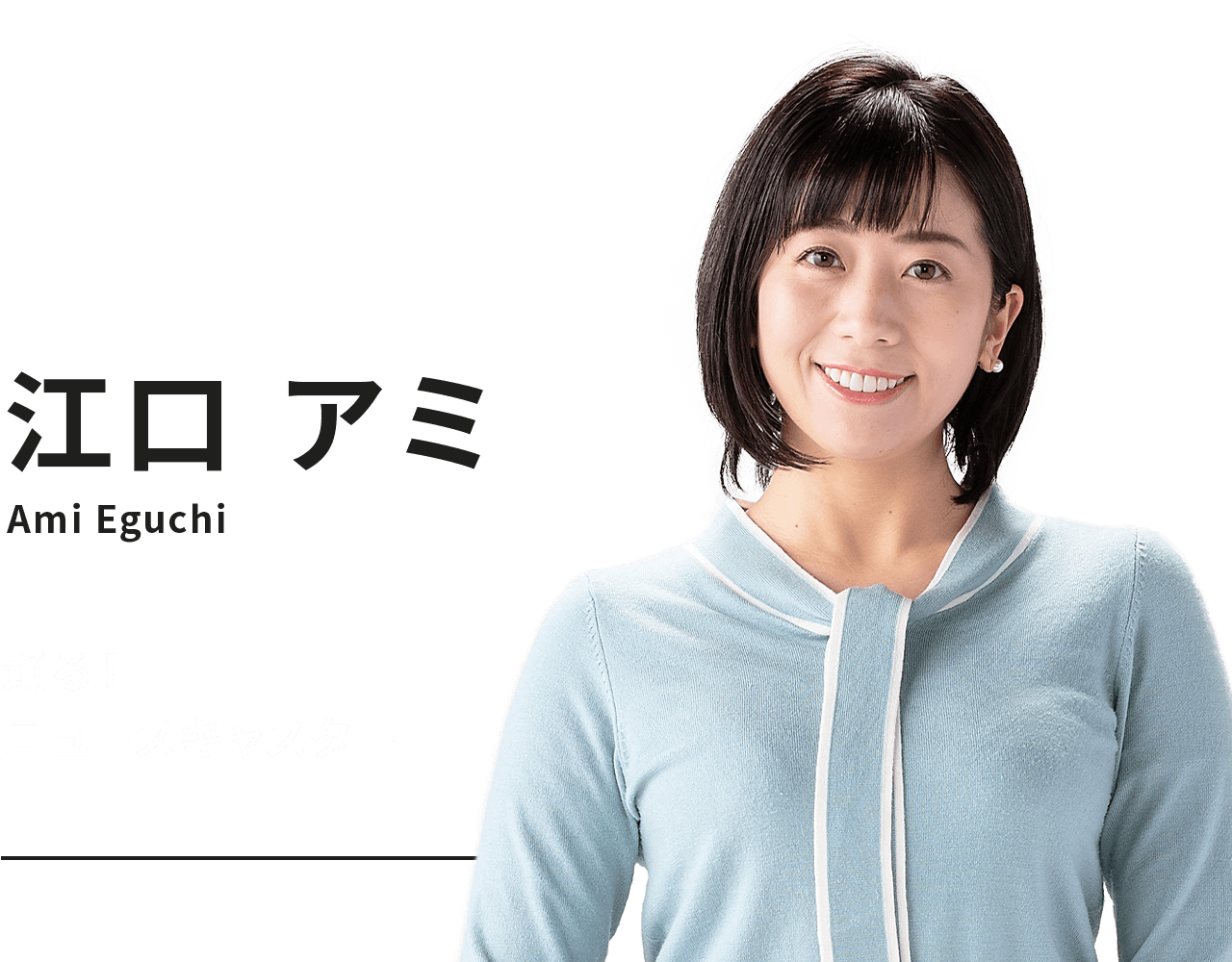 江口 アミのブログ