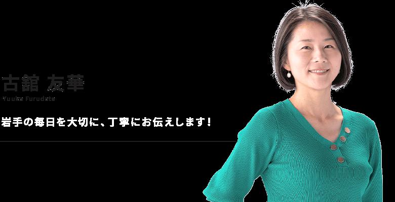 古舘 友華のブログ
