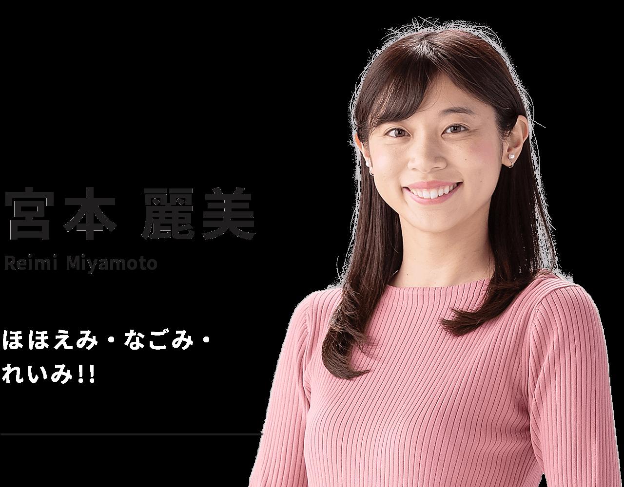 宮本 麗美(5きげんどようび)
