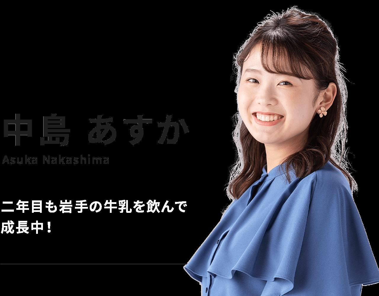 中島 あすかのブログ