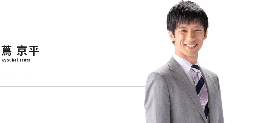 蔦 京平のブログ