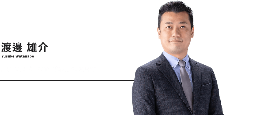 渡邊 雄介のブログ