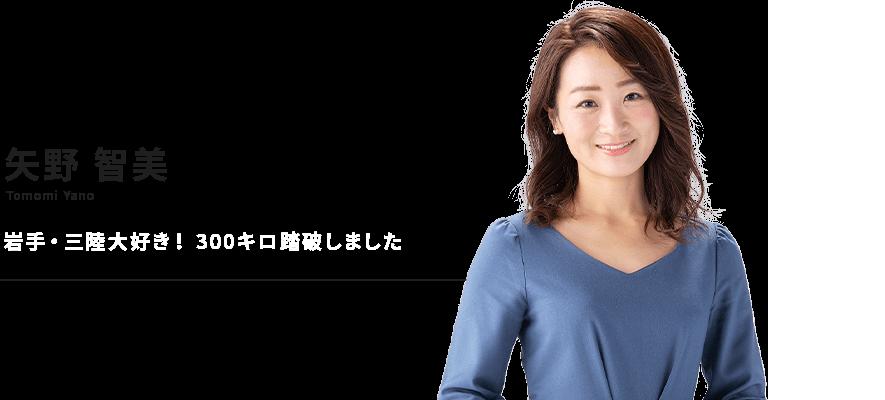 矢野 智美のブログ