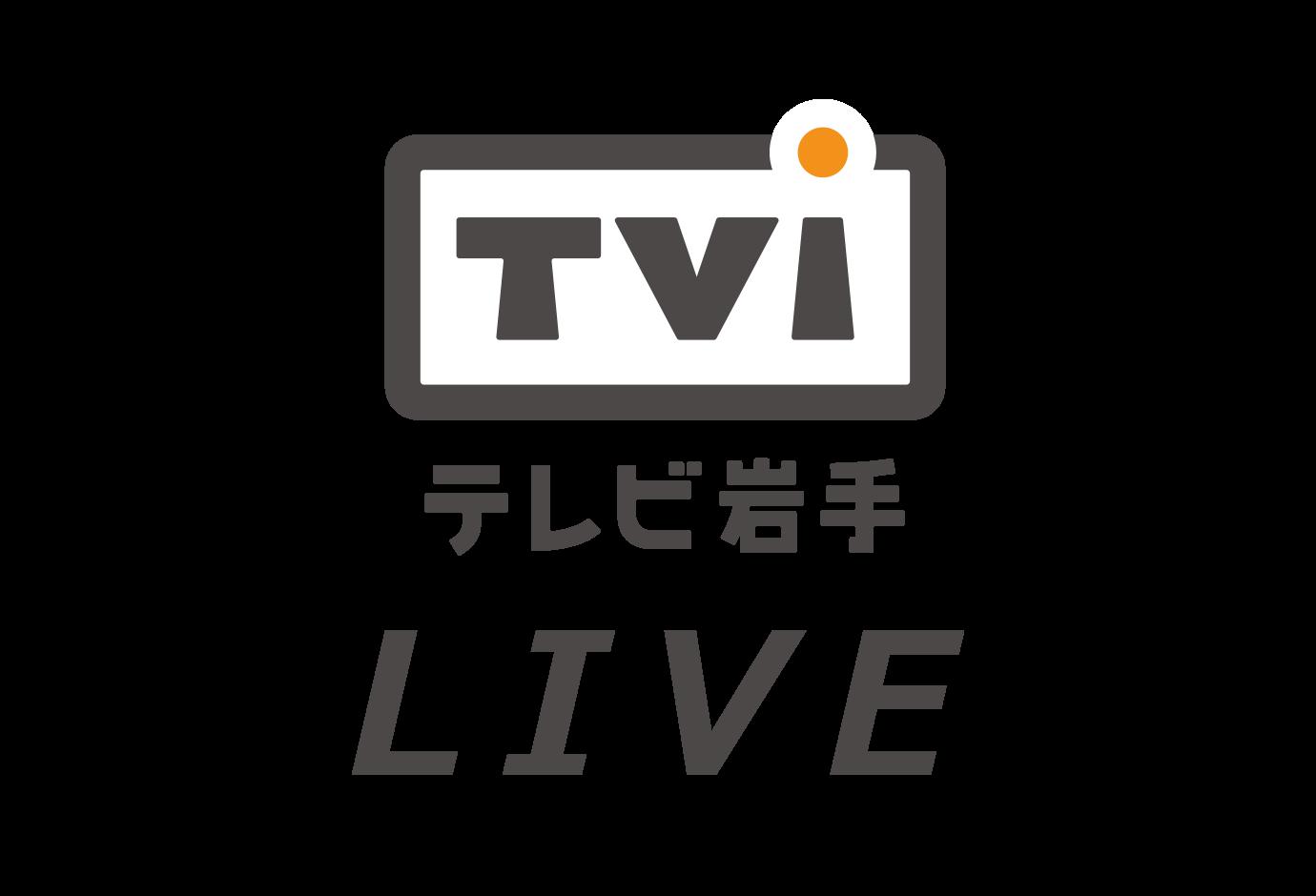 テレビ岩手 LIVE配信