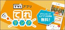 TVIアプリ てれリンク