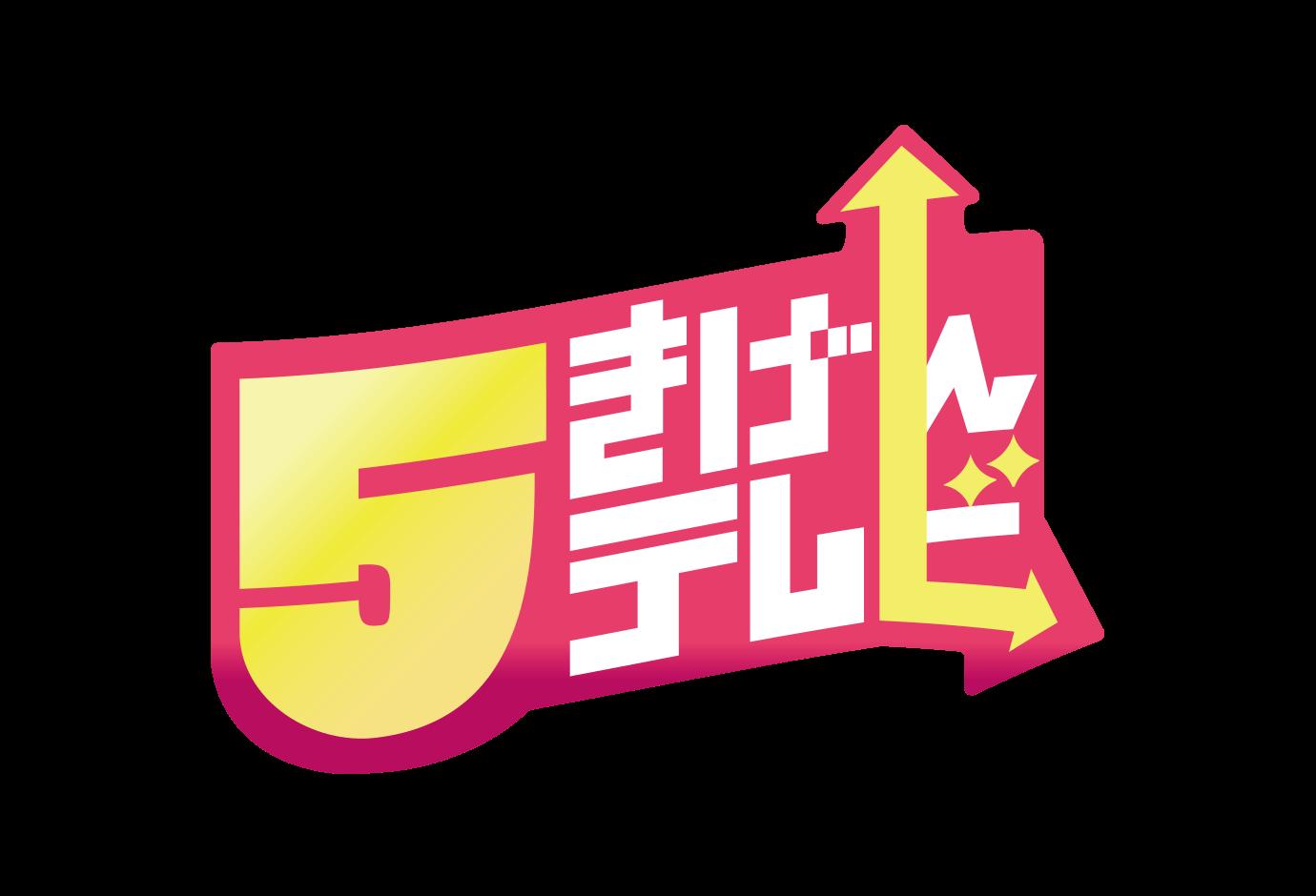 5きげんテレビ