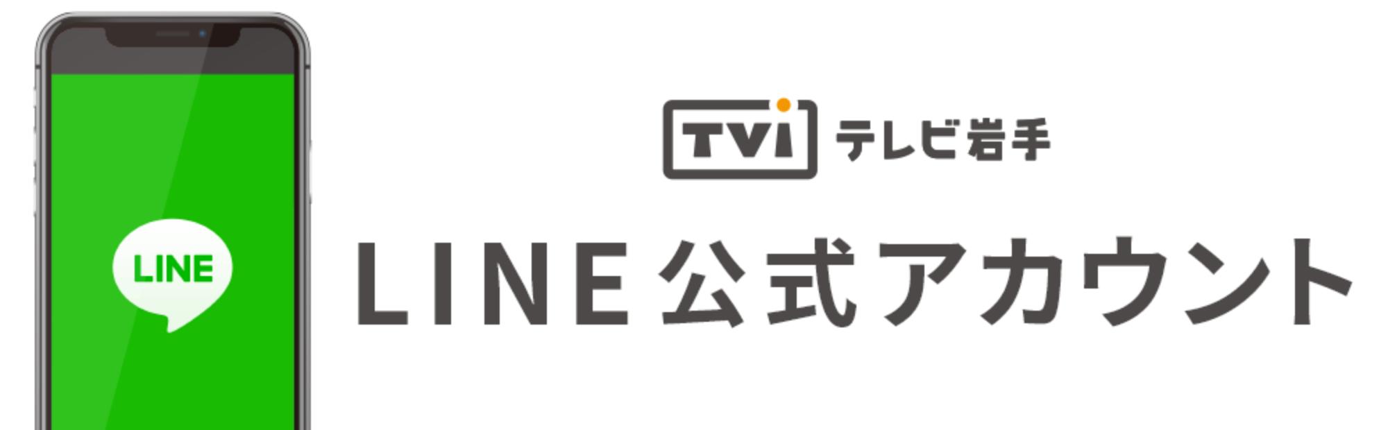 テレビ岩手 LINE公式アカウント
