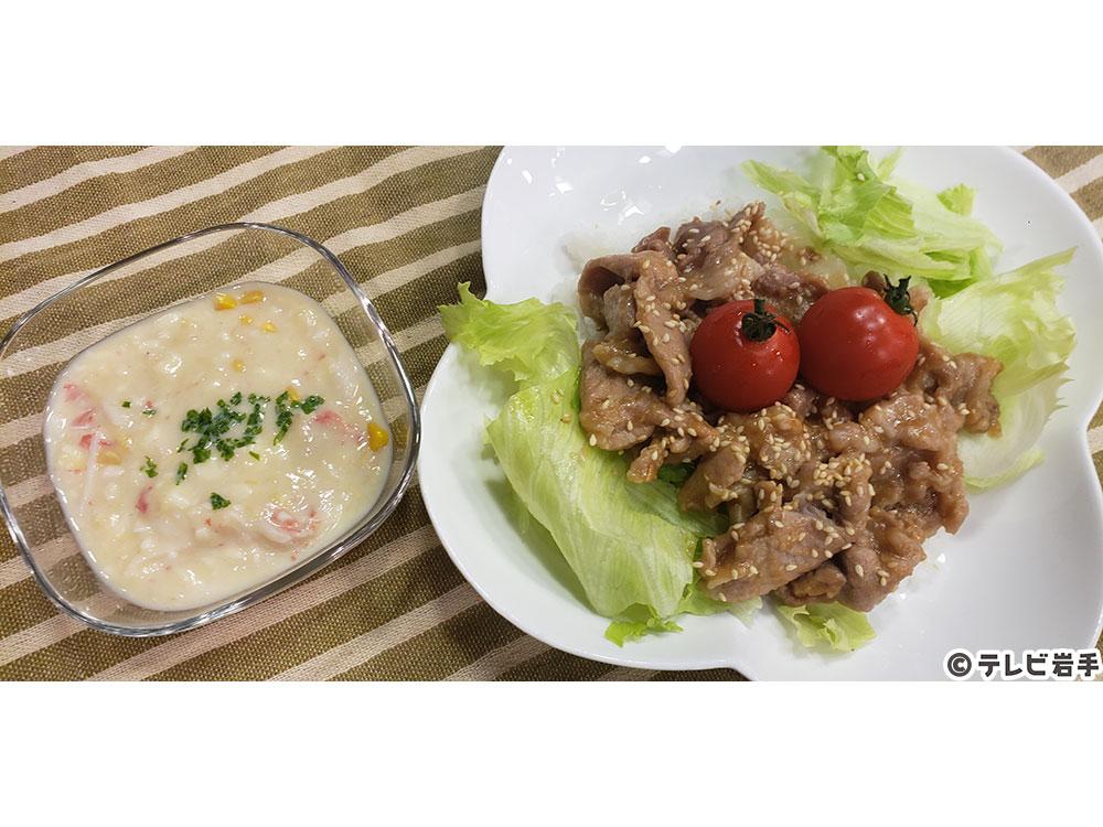 味噌味の豚丼/混ぜるだけコーンスープ