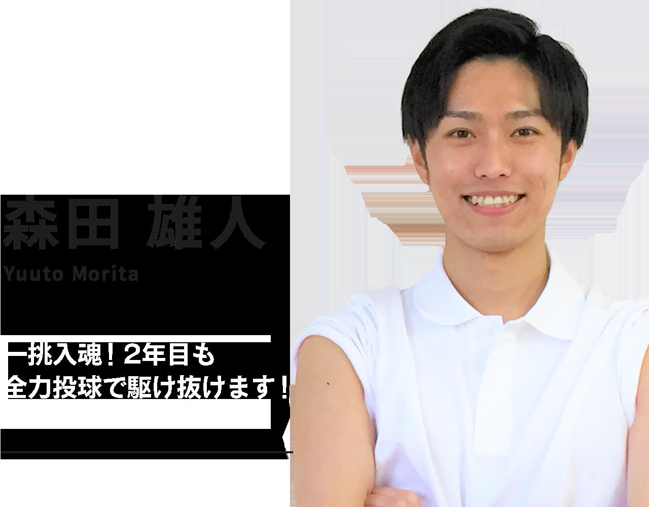 チャレンジャー:森田 雄人(5きげんどようび)